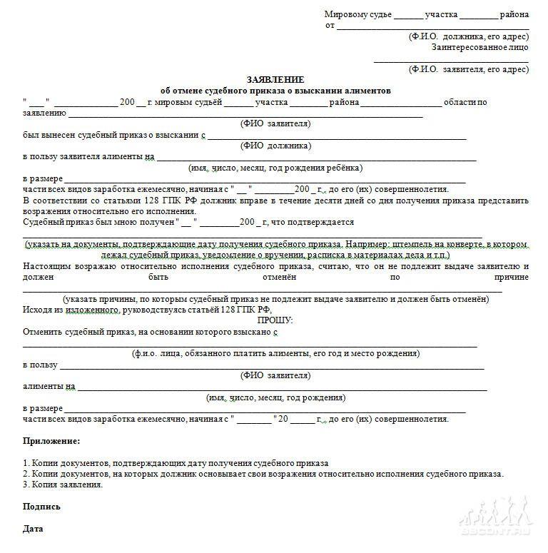отказ от выплаты алиментов