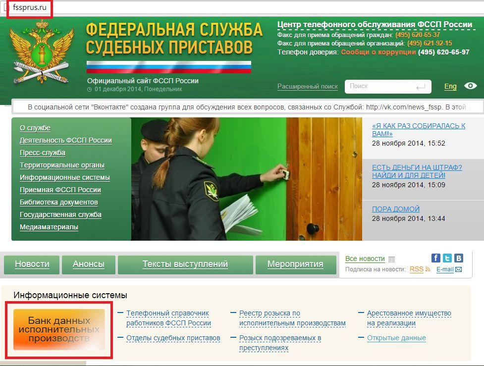 судебный пристав сайт