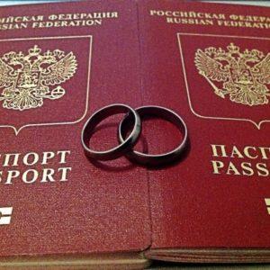 Паспорт и замужество