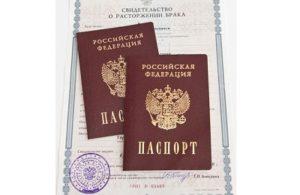 Паспорта на свидетельстве о расторжении брака