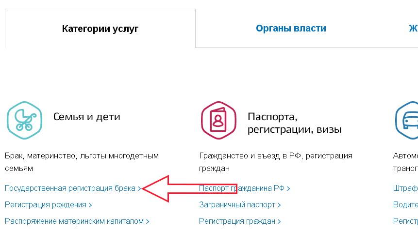 Изображение - Как подать заявление в загс на регистрацию брака через госуслуги – инструкция gosuslugi_sayt_zags_1_21121345